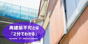 再建築不可とは1with image|URU HOME