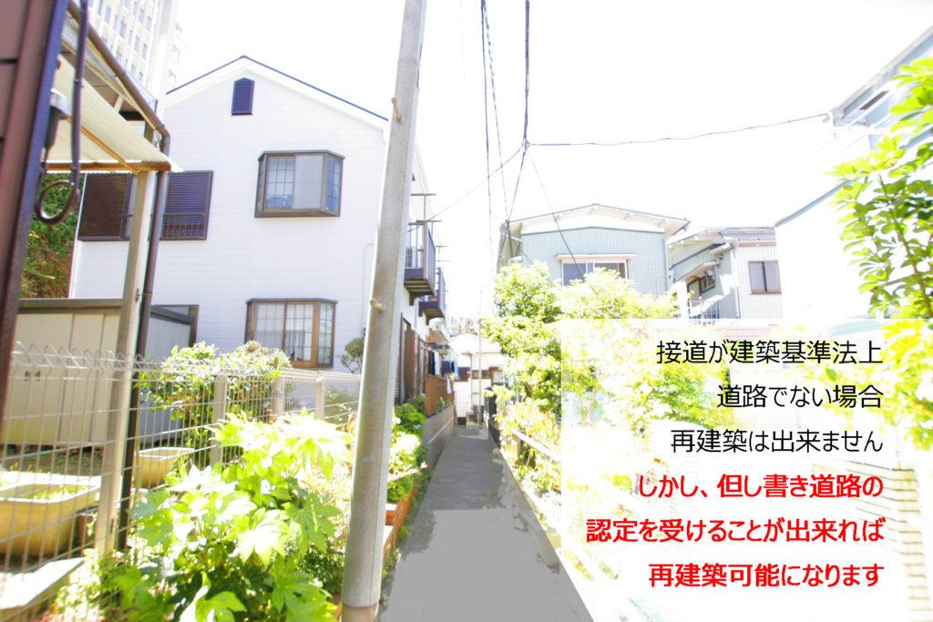 再建築不可物件と接道義務について『2分で分かる!』with image|URU HOME