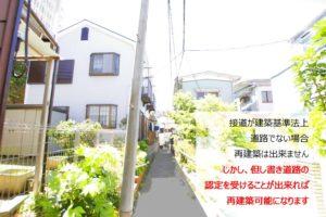 但し書き認定を受ける事with image|URU HOME