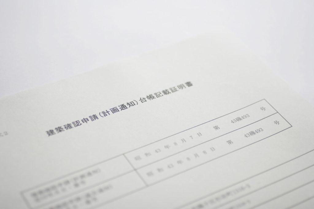 建築計画概要書、台帳記載証明