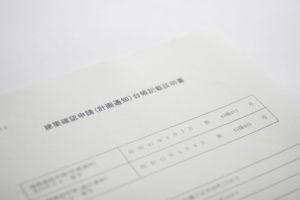 台帳記載証明with image|URU HOME
