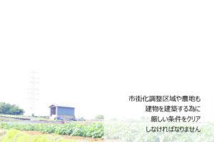 調整区域の為再建築不可-2with image|URU HOME