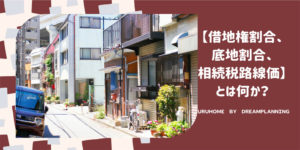 相続税路線価with image|URU HOME