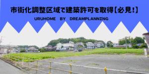 調整区域内―建築with image URU HOME
