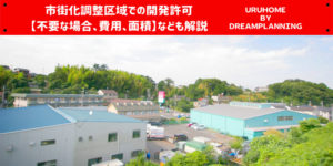 cyousei-kaihatsuwith image|URU HOME