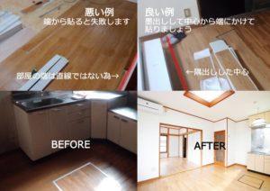 フロアタイルの施工方法の良い例、悪い例