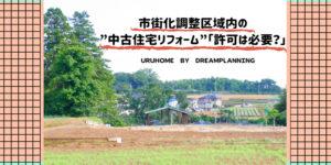 """市街化調整区域内の""""中古住宅リフォーム"""""""
