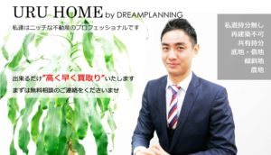 HOMEへの被リンク画像のコピーwith image|URU HOME