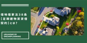 借地借家法38条【定期建物賃貸借契約】
