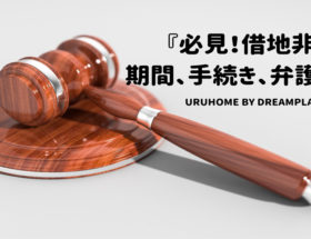 借地非訟にかかる期間、手続きの流れと弁護士費用