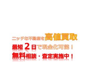 ニッチな不動産を高値買取-2 (3)のコピーwith image|URU HOME