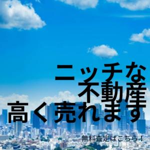 ニッチな不動産with image|URU HOME
