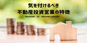 不動産投資営業 1with image|URU HOME