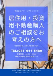 不動産購入―2with image|URU HOME
