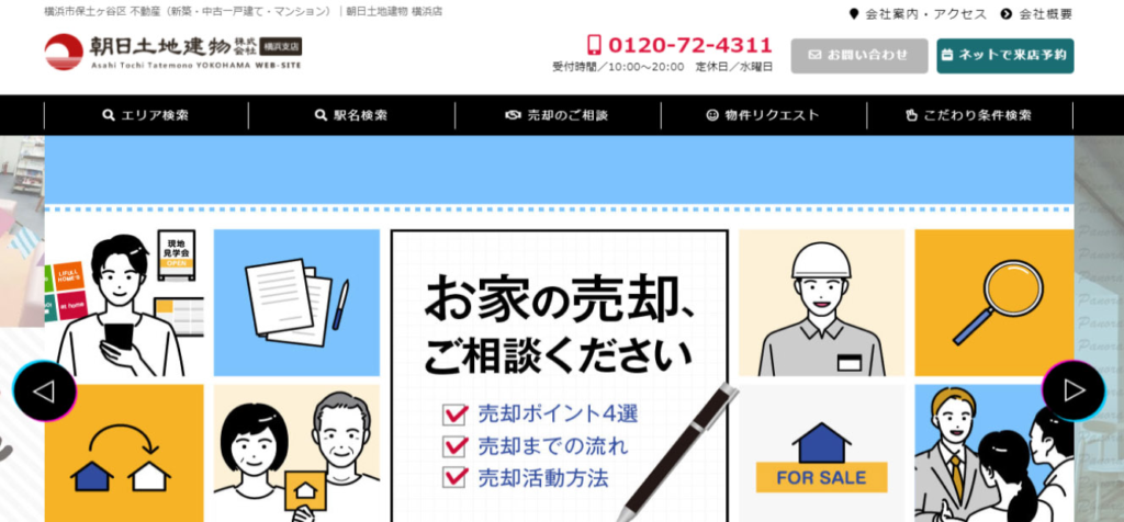 朝日土地建物株式会社