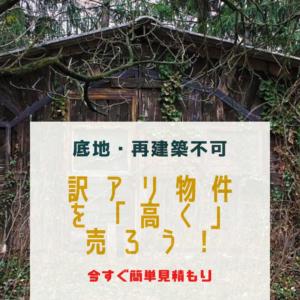 高値売却with image|URU HOME