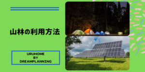 山林 利用方法1with image|URU HOME