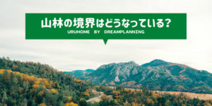 山林 境界1with image|URU HOME