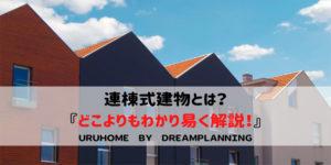 連棟式建物とは1with image|URU HOME